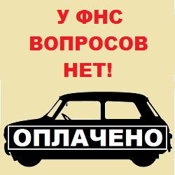 Продажа авто и налоги. Сумма в ДКП, декларации и прочее.