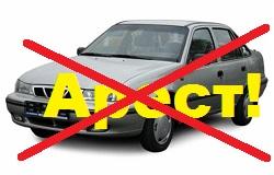 Без вины виноватый (неожиданная 'засада' - авто под арестом)