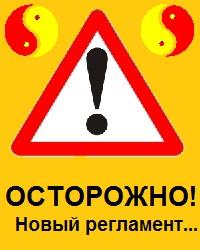 Осторожно! - новый порядок регистрации транспортных средств.