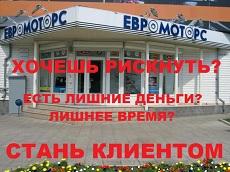 Магазин ЕВРОМОТОРС в Воронеже. Осторожно! Не вляпайтесь!
