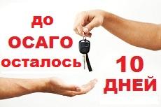 Купил машину. Можно ли ездить без полиса ОСАГО (страховка)?