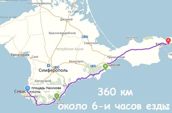 План маршрута по Крыму
