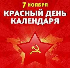 К столетию Великой Октябрьской Социалистической Революции
