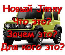 Новый Сузуки Джимни (Suzuki Jimny). Мифы и реальность